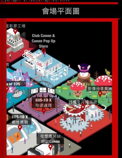 Canon ImagineNation Event Marketing Mobile App in Map View