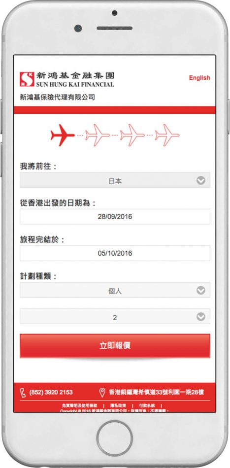 Buying Insurance Online In Chinese on Mobile Browser